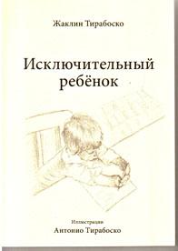 книга исключительный ребенок
